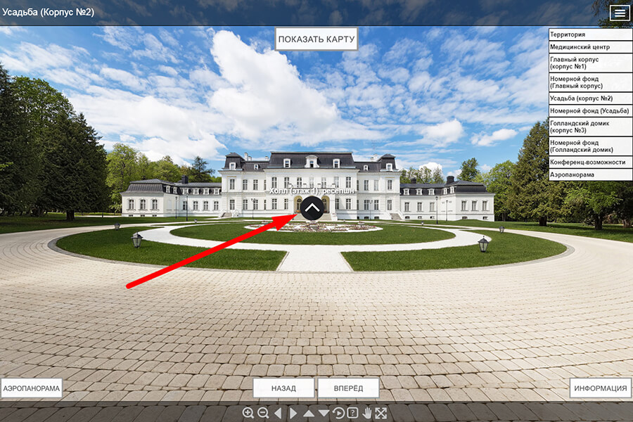 иконки для перехода между 3D панорамами
