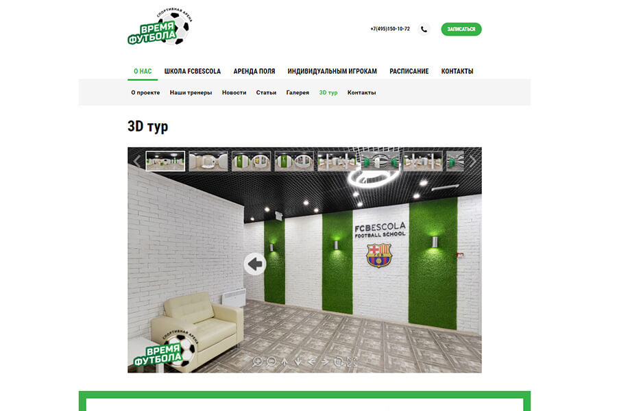 пример публикации 3D тура на сайте